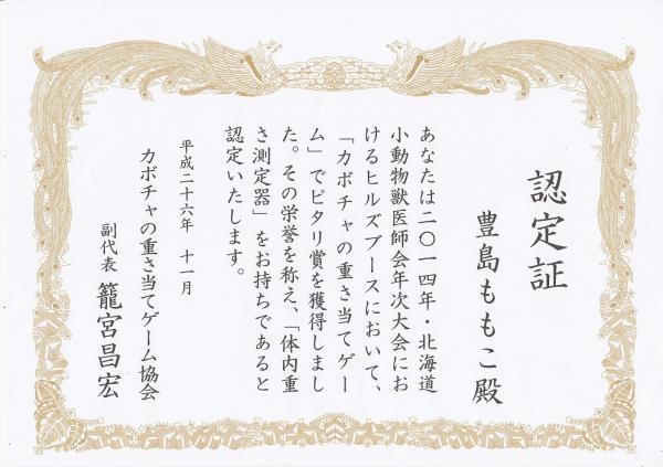 kabotya_convert_20141118175847.jpg