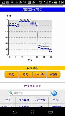 Screenshot_2014-12-01-00-36-45.jpg