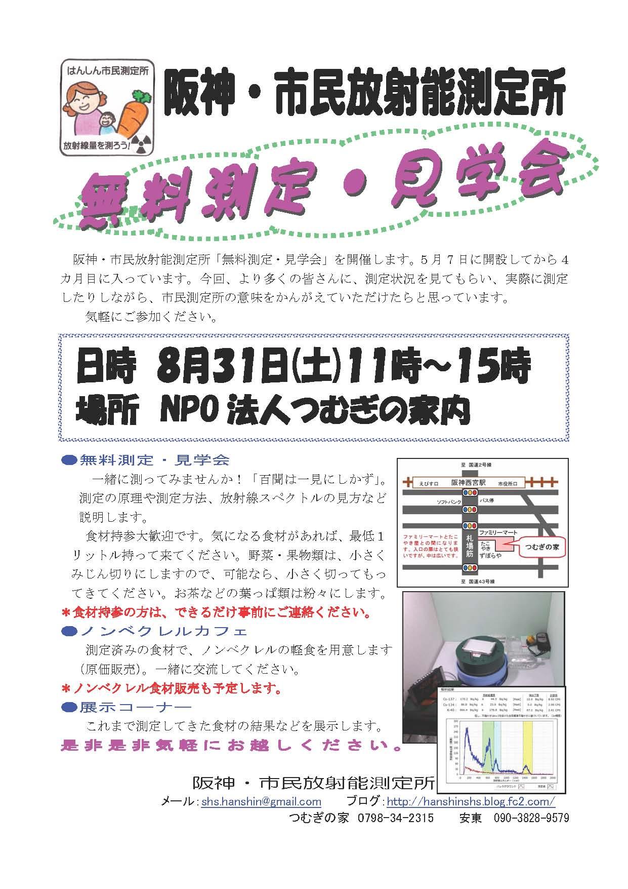 20130831無料測定会
