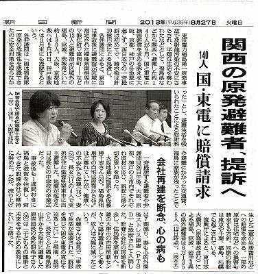 朝日新聞_関西原発避難者提訴へ