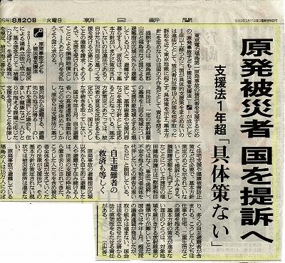 朝日新聞_原発被災者国を提訴へ