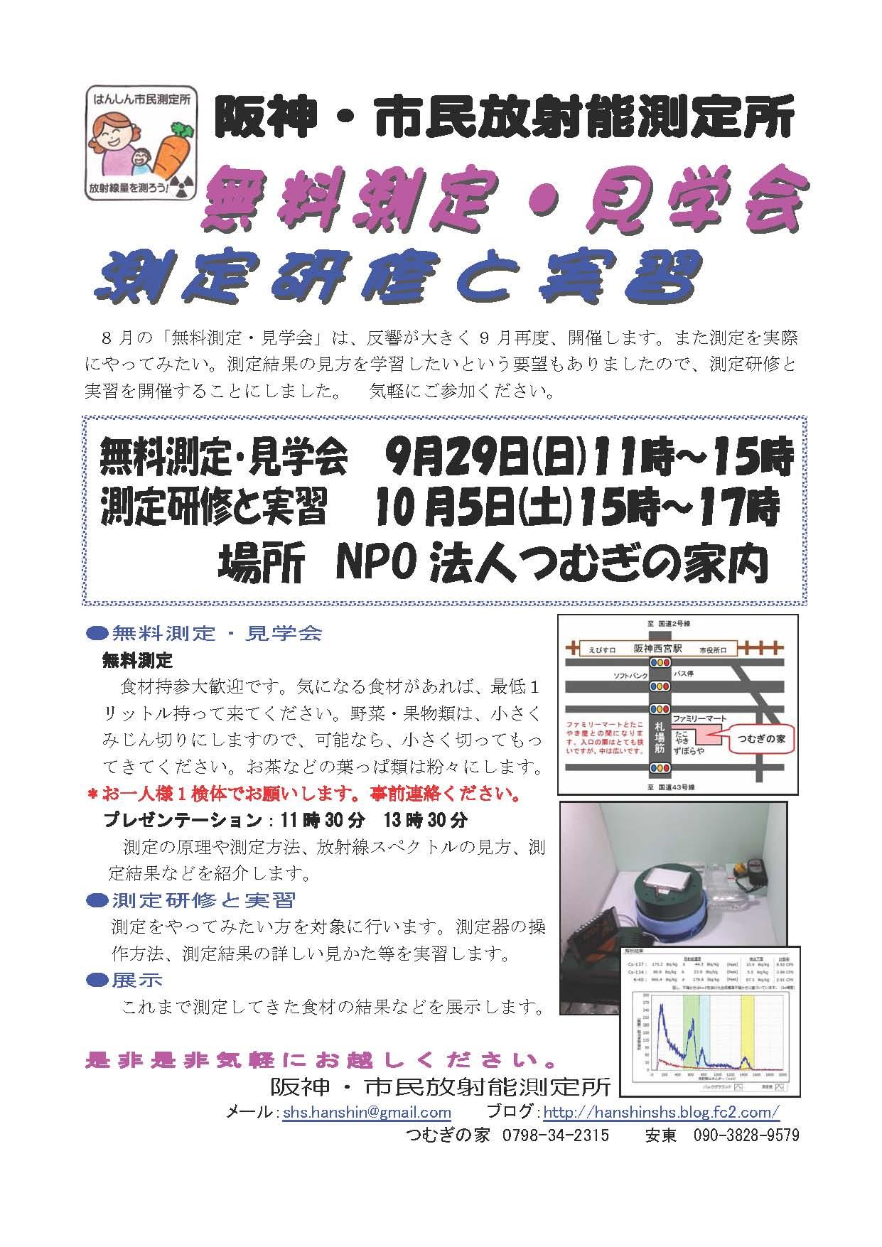 20130928無料測定会