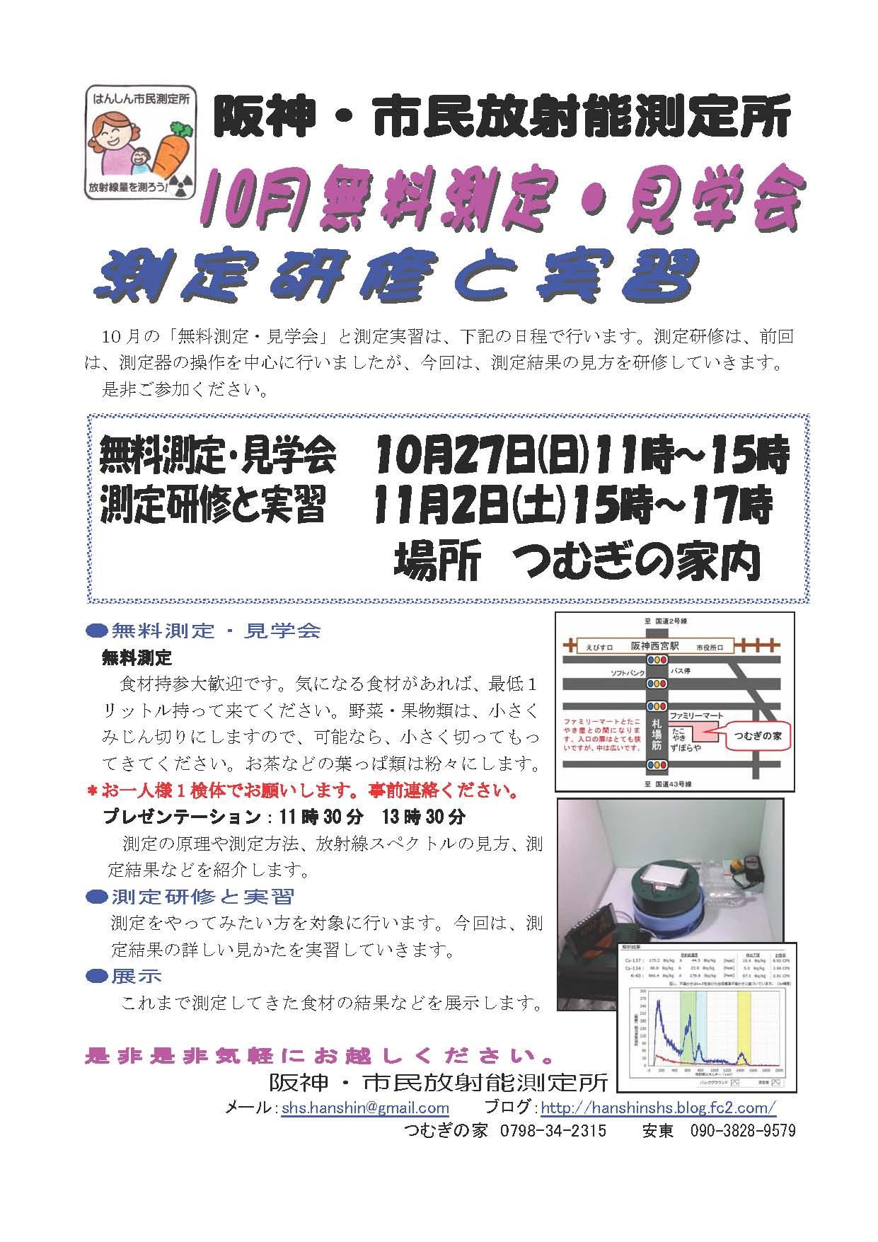 20131027無料測定会