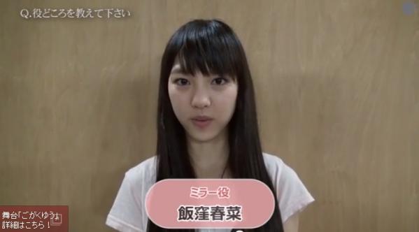 iikubo_haruna_139.jpg