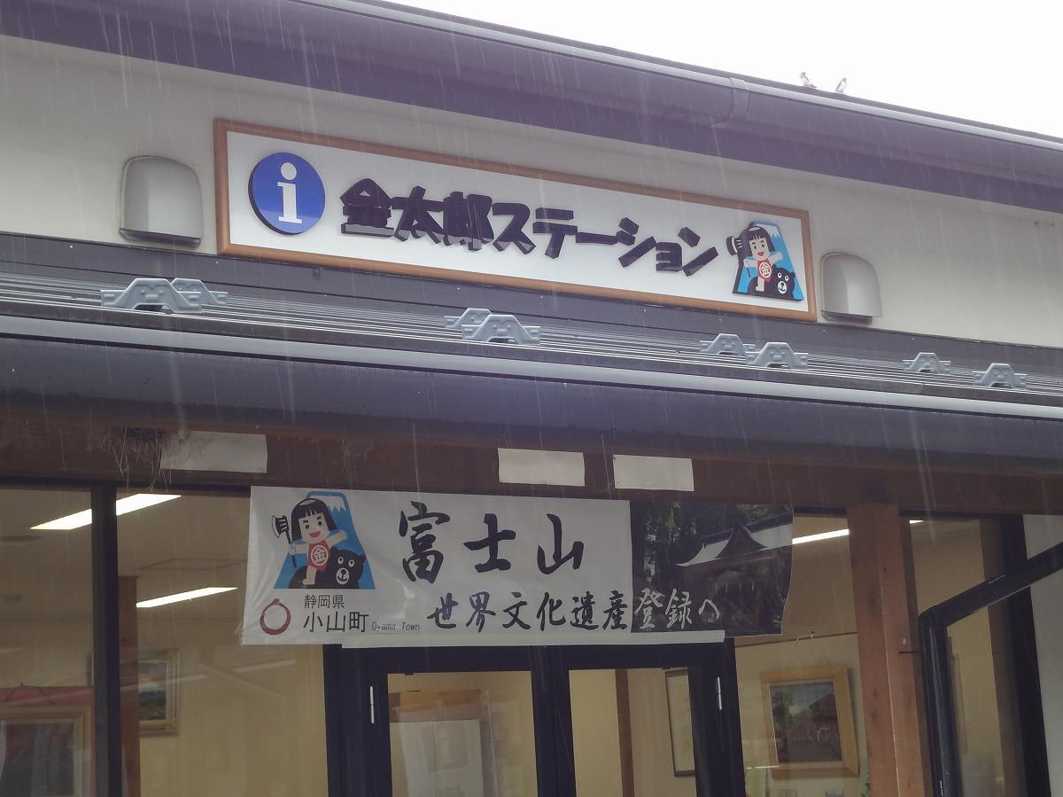 金太郎ステーション
