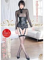 New Comer 身長178cmの彼女は好きですか? 司ミコト