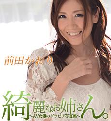 前田かおり - 綺麗なお姉さん。~AV女優のグラビア写真集~