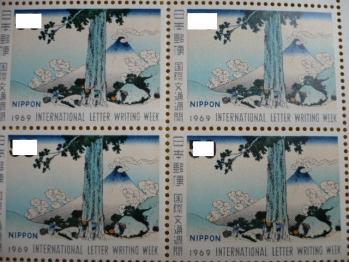 10円&50円切手を購入20136-4