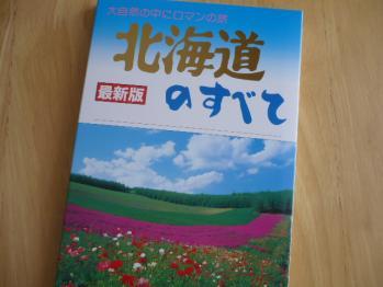 旅先で買ったポストカード(函館1-1)