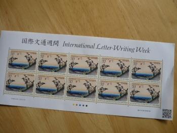 国際文通週間にちなむ郵便切手(70円)20131
