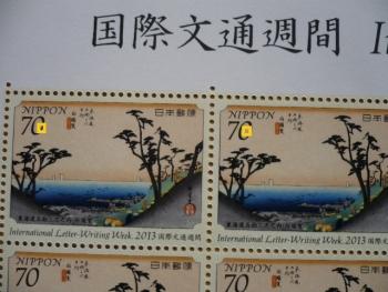 国際文通週間にちなむ郵便切手(70円)20132