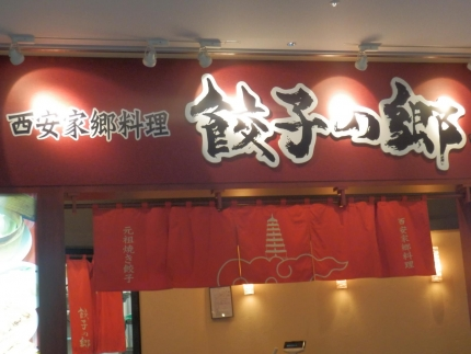 餃子の郷 (2)