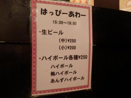 餃子の郷 (7)
