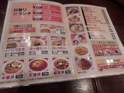 餃子の郷 (5)