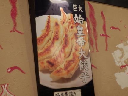 餃子の郷 (10)