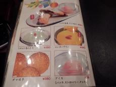 餃子の郷 (19)