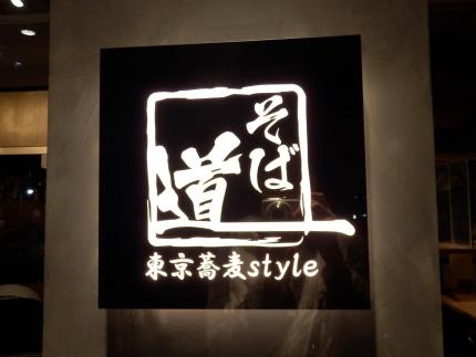そば道 (2)