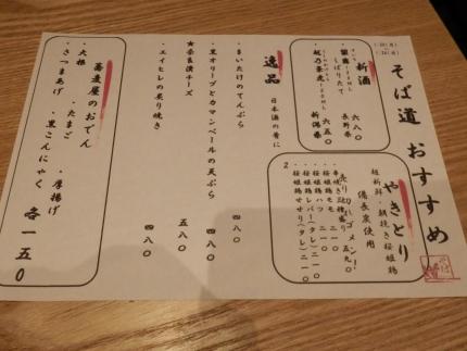 そば道 (9)