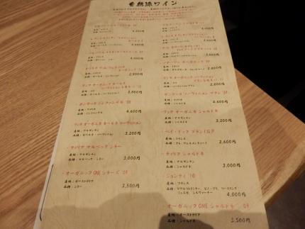 そば道 (11)
