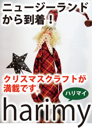 harimy繝上y繝翫・