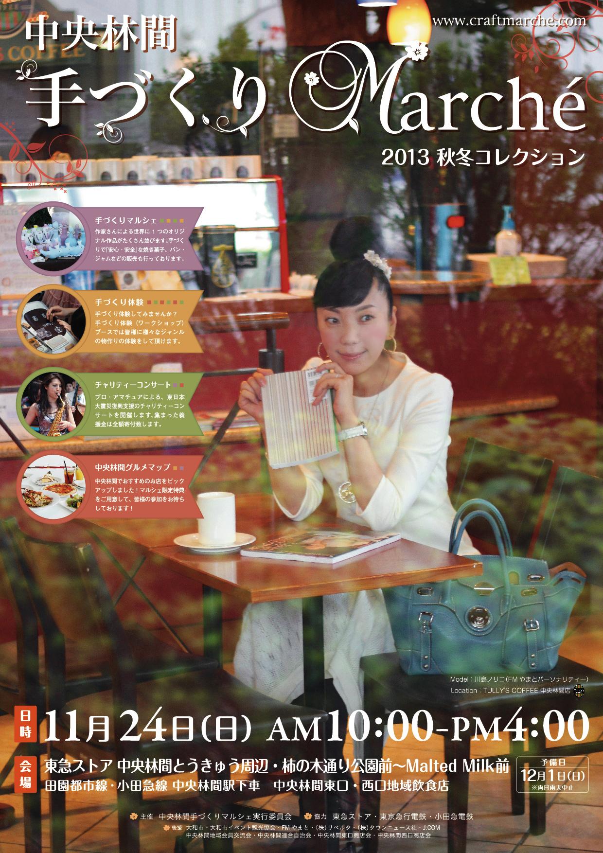 craftmacrhe2013aw_poster.jpg