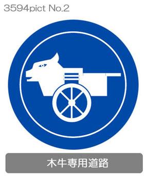 3954pict:木牛優先