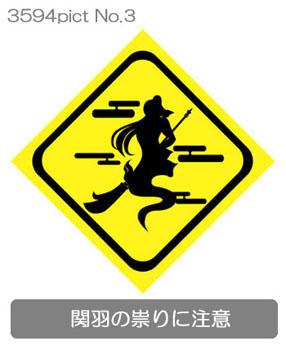 3954pict:関羽の祟りに注意