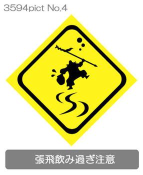3594pict:張飛飲み過ぎ注意