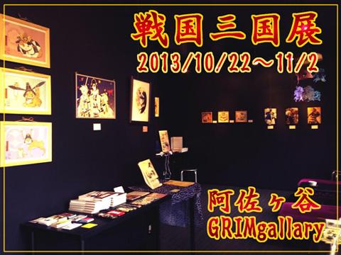 10/22~11/2阿佐ヶ谷にて!