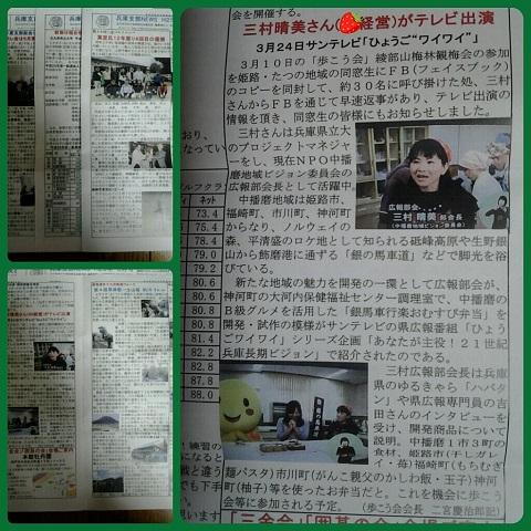 平成25年4月兵庫支部ニュース三村晴美1