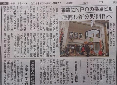 平成25年5月2日レウルーラ姫路3