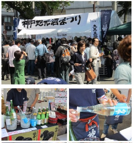 H25・5・12神戸地元酒まつり