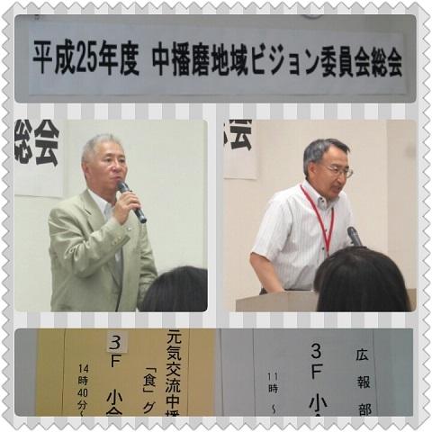 平成25年5月25日中播磨地域ビジョン総会