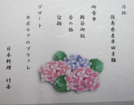 平成25年6月竹善2