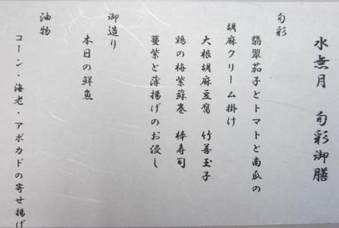 平成25年6月竹善1