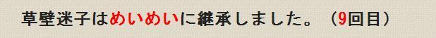 継承(9回目)