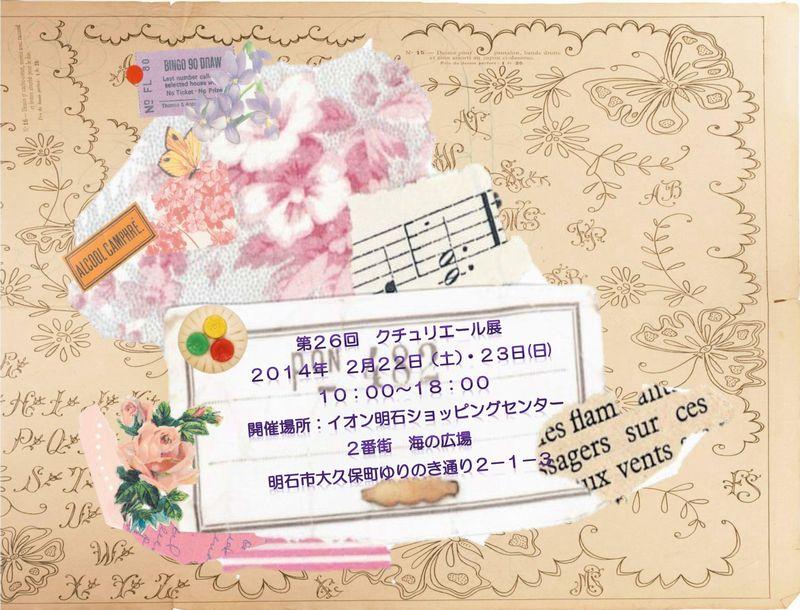26明石_01s