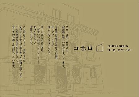 kohoro_elmersG3.jpg