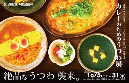 utsuwaforcurry2013dm1.jpg
