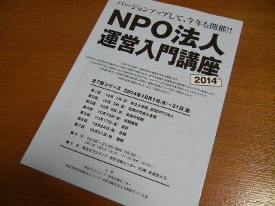 NPO運営入門講座・カタログ