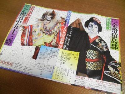 歌舞伎のカタログ