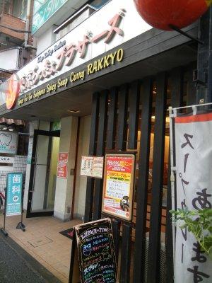 東京らっきょブラザーズ・店頭
