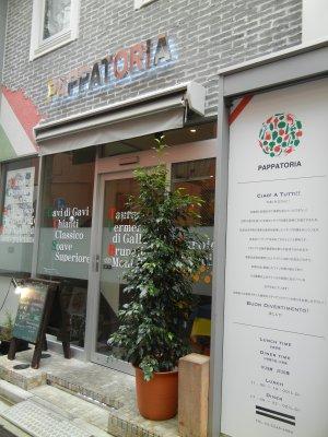PAPPATORIA・店頭