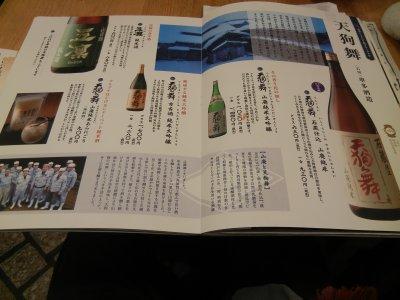 メニュー/天狗舞・石蔵仕込・山廃純米(ぬる燗)