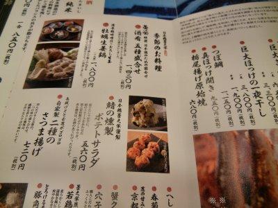 メニュー/酒肴・五種盛合せ