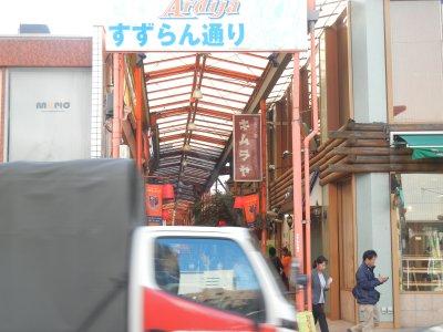 本陣・内倉新右衛門宅跡(キムラヤベーカリー)