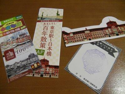 百年散策MAP、記念台紙、駅スタンプ