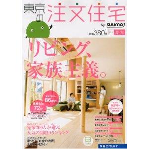 2012夏秋表紙