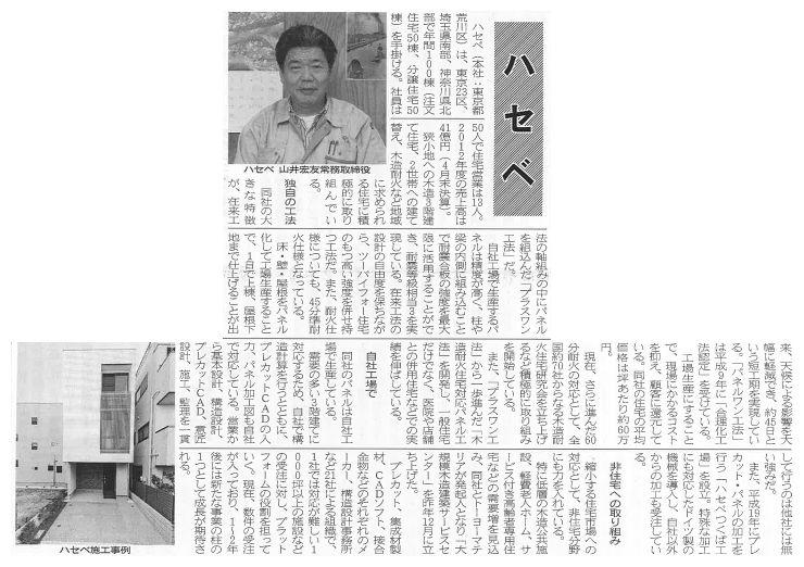 日本プレハブ新聞