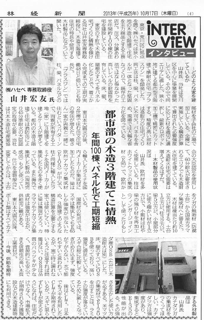 20131017林経新聞